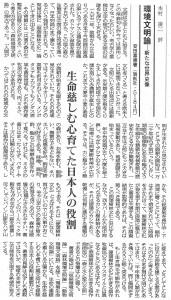 書評-1515-環境文明論-毎日新聞20160717