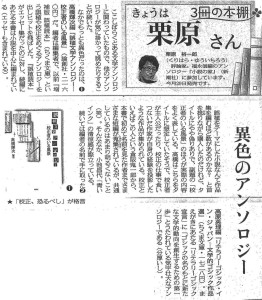 書評-1468-誤植文学アンソロジー(栗原裕一郎)-東京新聞(2016年07月17日付)