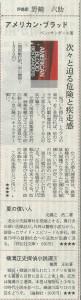 書評-横溝Ⅳ-160714-日経夕刊