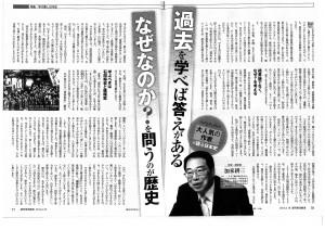 書評『週刊東洋経済』2016年6月18日号