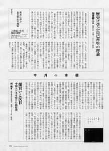 産業新潮2016年6月号003