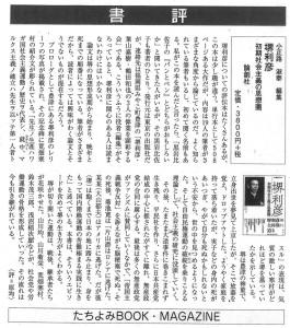 書評-1544-堺利彦-201608-月刊労働組合