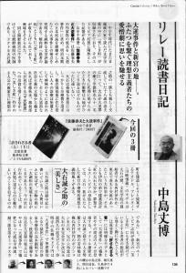 佐藤春夫と大逆事件