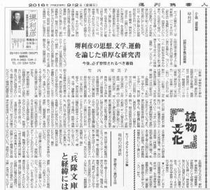 書評-1544-堺利彦-週刊読書人21060902トリミング済み