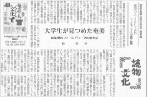 書評-1521-奄美・くらし・文化-20160909-週刊読書人