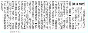 南海日日新聞コラム20160724