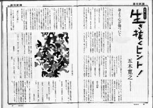 五七五転ばぬ先の知恵ことば-週刊新潮2016年12月1日号