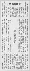 書評-貸本マンガと戦後の風景-161222東京新聞