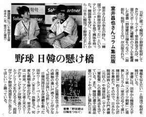 読売新聞(夕刊)2016年12月19日・大阪版