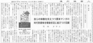 書評-貸本-170113-週刊読書人