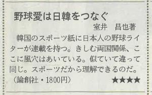 野球愛は日韓をつなぐ-170302日経夕刊