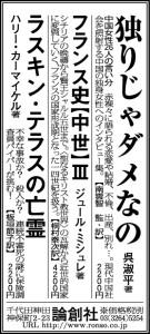 20170227京都0228毎日0301東京