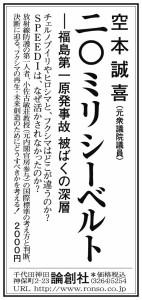 論創-西日本_3d8-2