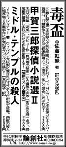 20170208毎日0221東京中日0224読書人