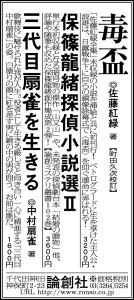 20170130京都31毎日0201東京 2
