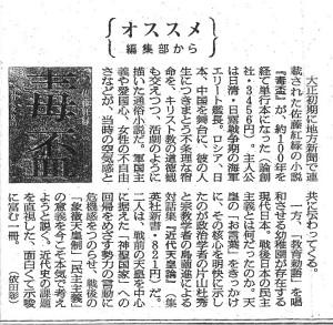 書評-毒盃-朝日新聞-170312