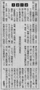 書評-現車-170607東京