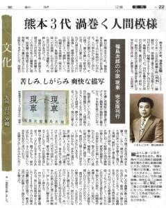 書評-1580:81-現車-読売新聞170529
