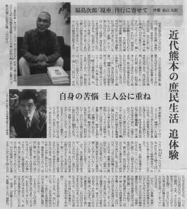 書評-現車-170506熊本日日新聞