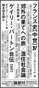 20170530京都0531毎日0601東京