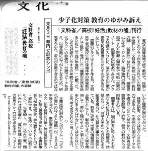 書評-1626-文科省/高校「妊活」教材の嘘-信濃毎日170529