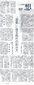 書評-158081-現車-熊本日々新聞170605