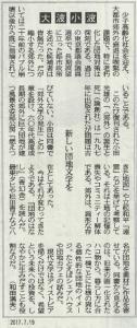 紹介記事20170719東京新聞夕刊ー『郊外の誕生と死』