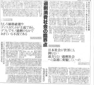 郊外の誕生-図書新聞19980101