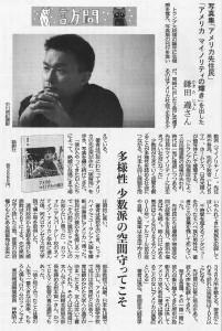 書評-1593-アメリカ先住民、マイノリティの輝き-170702北海道新聞