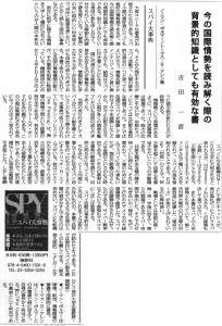 1591-スパイ大事典-170804週刊読書人