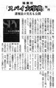 1591-スパイ大事典-170803新文化