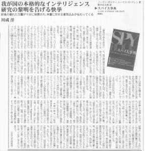 書評-スパイ大事典-170826図書新聞