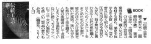 書評-1601-毎日新聞20170819朝刊