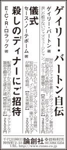 20170611読売0614毎日0619中日0619東京0623読書人3d8w