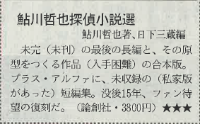 書評-1603-日本経済新聞-20170720