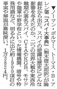 書評ー1591ー20170730朝日新聞