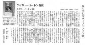 書評-1625-20170903朝日新聞のコピー