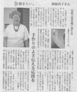 書評-1601-伝統工芸を継ぐ男たち-20170917産経