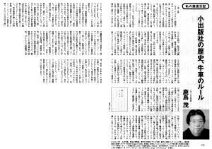 紹介記事-1597-風から水へ-20170921週刊文春
