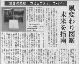 書評-1591-スパイ大事典-170826日経夕刊