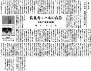 書評-1611-吉本隆明質疑応答集①-20180922週間読書人