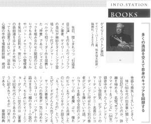 書評-1625-ゲイリー・バートン自伝-201709-レコード・コレクターズ9月号