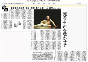 態変東京新聞記事のコピー