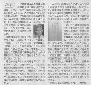 書評-2017100121産経新聞-1597ー風から水へ