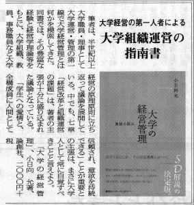 書評-1634-大学の経営管理-20171004教育学術新聞