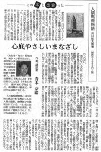 書評-0895-産経新聞20171105