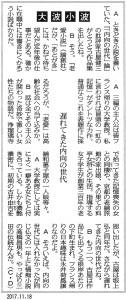 書評-1633-老愛小説-20171118-東京新聞