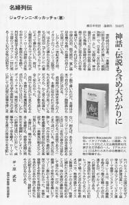 20171126朝日新聞定-1647-名婦列伝