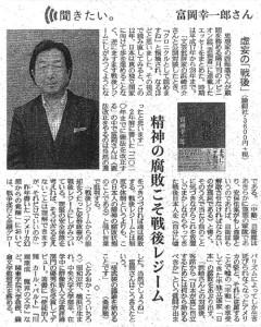 書評-1638-虚妄の戦後-産経新聞171203