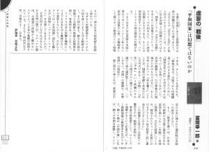 書評-虚妄の戦後-正論